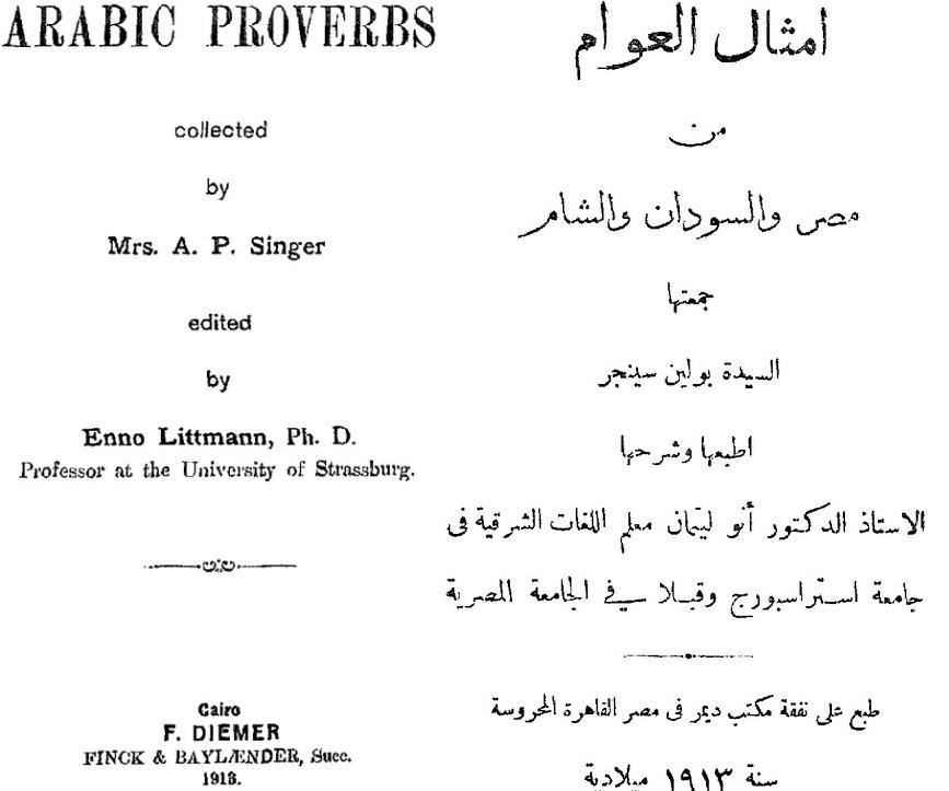 Egypt Proverbs